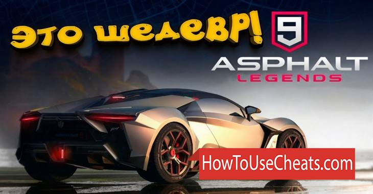 Asphalt 9 how to use Cheat Codes and Hack Money, Cars and Credits