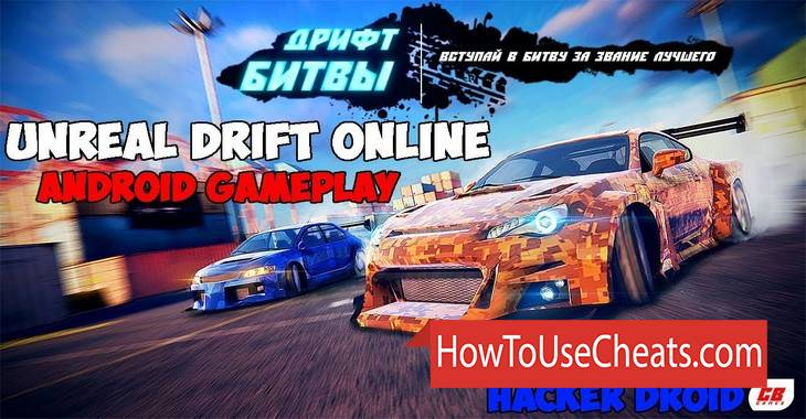 Unreal Drift Online how to use Cheat Codes and Hack Silver and Gold